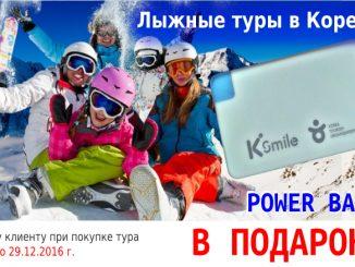 Подарок при покупке лыжного тура в Корею
