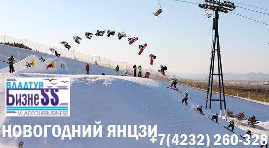 Новогодние туры на лыжную базу МДМ в Янцзы (Китай)