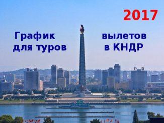 График вылетов для туров в Северную Корею