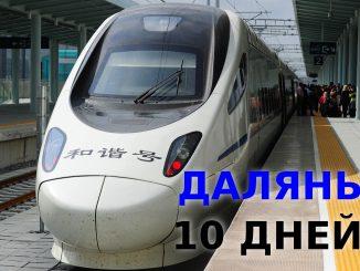 Туры поездом из Владивостока в Китай