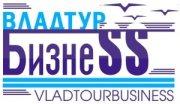 ВладТурБизнес - туры из Владивостока