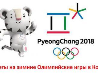 Туры на Олимпиаду в Корее